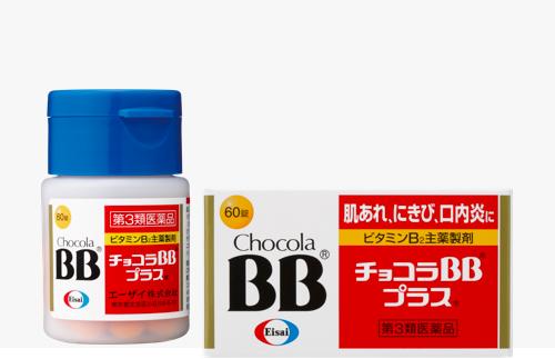 チョコラBB® プラス