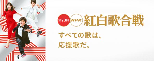 NHK2019紅白歌合戦の画像