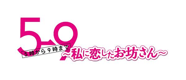 5→9時~私に恋したお坊さん~ロゴ画像